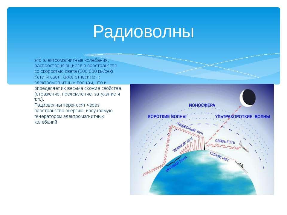 это электромагнитные колебания, распространяющиеся в пространстве со скорость...