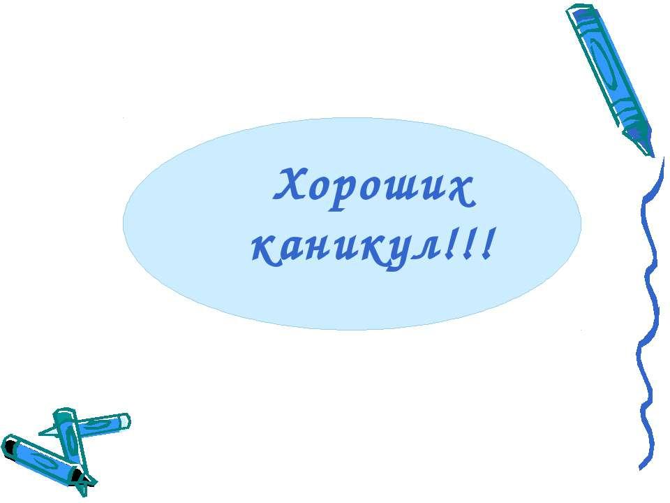 Хороших каникул!!!