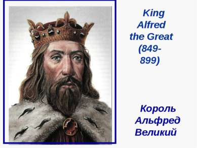 King Alfred the Great (849- 899) Король Альфред Великий