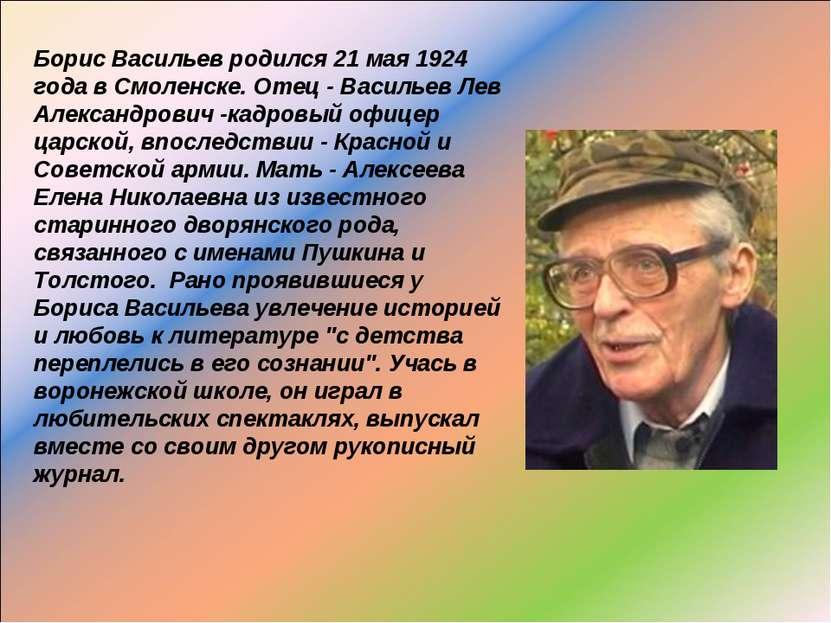 Борис Васильев родился 21 мая 1924 года в Смоленске. Отец - Васильев Лев Алек...