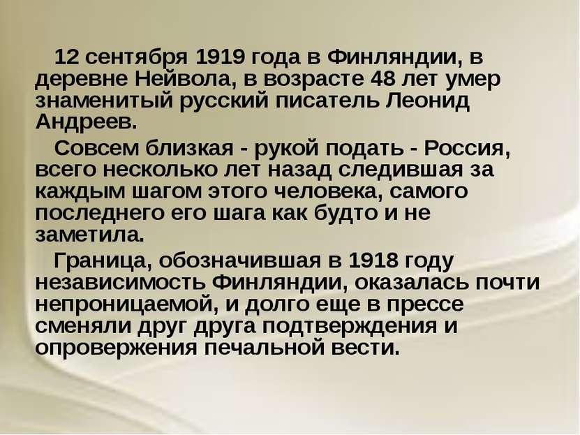 12 сентября 1919 года в Финляндии, в деревне Нейвола, в возрасте 48 лет умер ...
