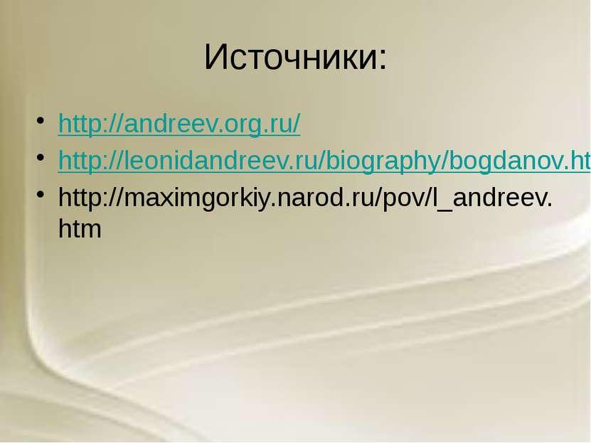 Источники: http://andreev.org.ru/ http://leonidandreev.ru/biography/bogdanov....