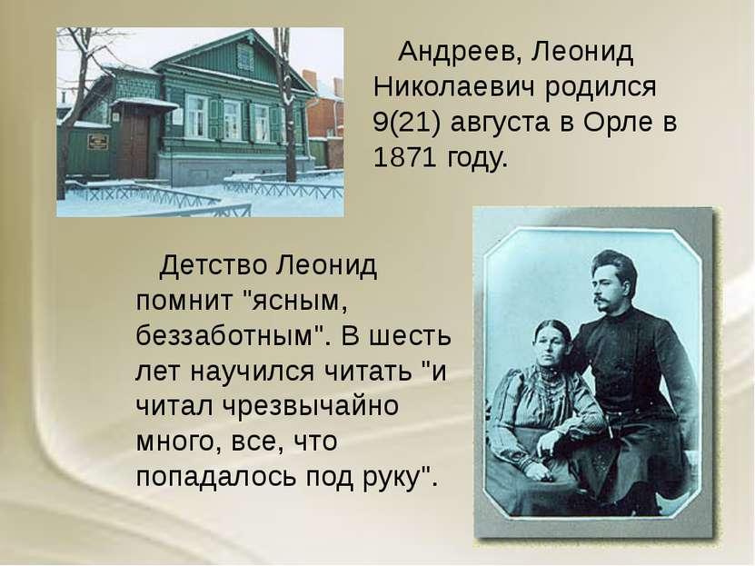Андреев, Леонид Николаевич родился 9(21) августа в Орле в 1871 году. Детство ...