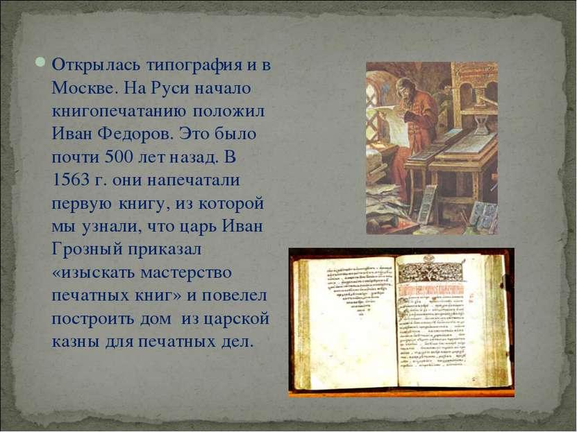 Открылась типография и в Москве. На Руси начало книгопечатанию положил Иван Ф...