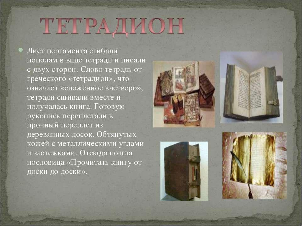 Лист пергамента сгибали пополам в виде тетради и писали с двух сторон. Слово ...