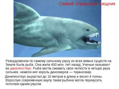 Рекордсменом по самому сильному укусу из всех живых существ на Земле была рыб...