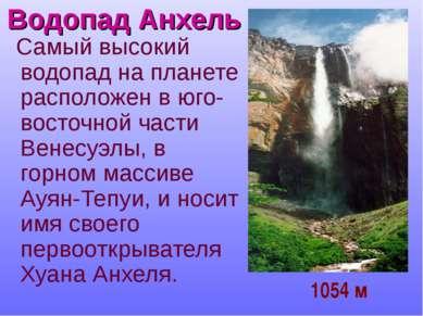 Водопад Анхель Самый высокий водопад на планете расположен в юго-восточной ча...