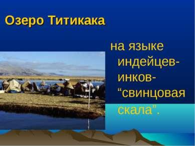 """Озеро Титикака на языке индейцев-инков- """"свинцовая скала""""."""
