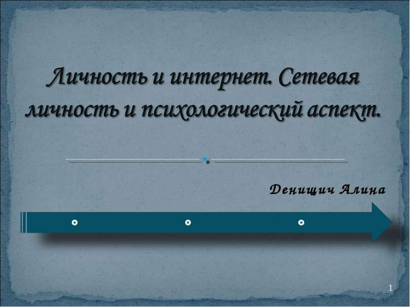Денищич Алина *