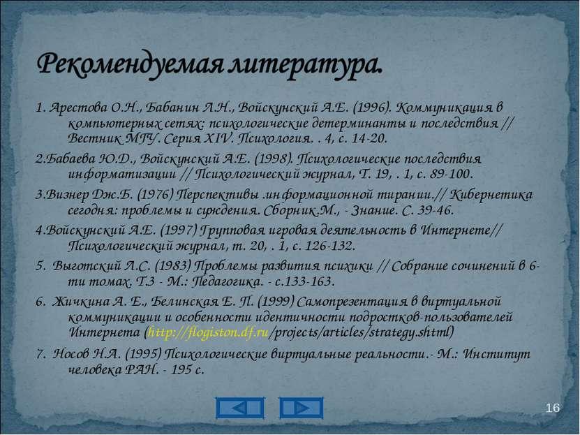 1.Арестова О.Н., Бабанин Л.Н., Войскунский А.Е. (1996). Коммуникация в компь...