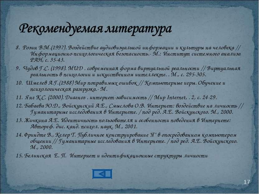 8. Розин В.М.(1997). Воздействие аудиовизуальной информации и культуры на че...