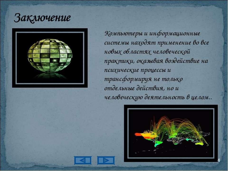* Компьютеры и информационные системы находят применение во все новых областя...