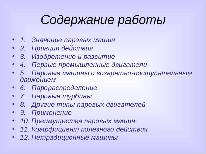 Содержание работы 1. Значение паровых машин 2. Принцип действия 3. Изобретени...