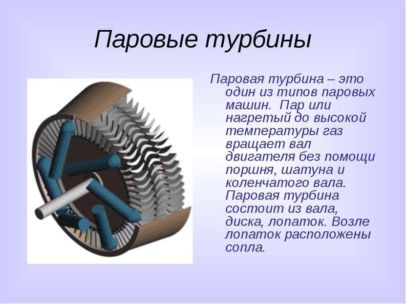 Паровые турбины Паровая турбина – это один из типов паровых машин. Пар или на...