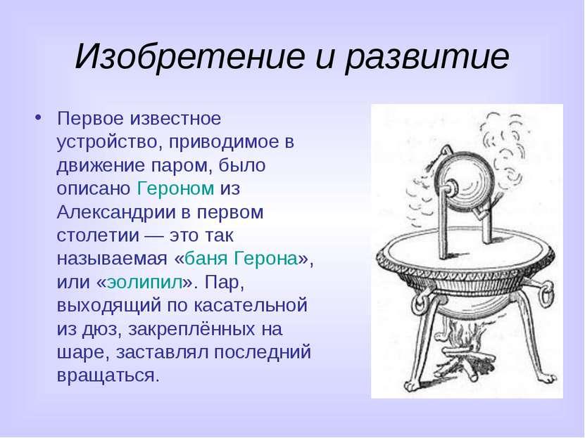 Изобретение и развитие Первое известное устройство, приводимое в движение пар...