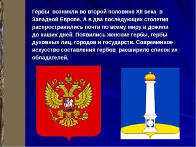 Гербы возникли во второй половине XII века в Западной Европе. А в два последу...