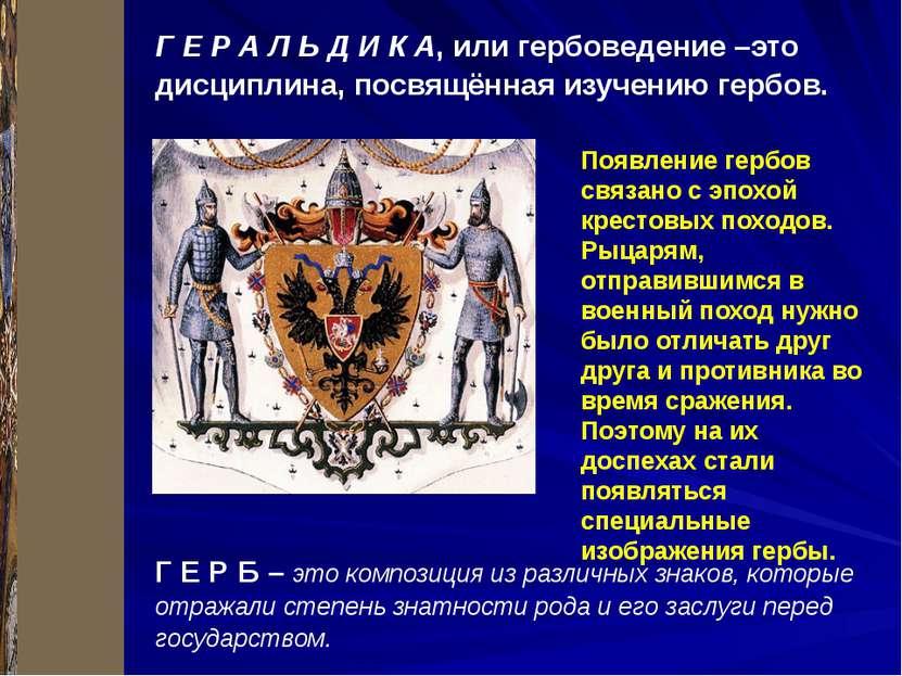 Г Е Р А Л Ь Д И К А, или гербоведение –это дисциплина, посвящённая изучению г...