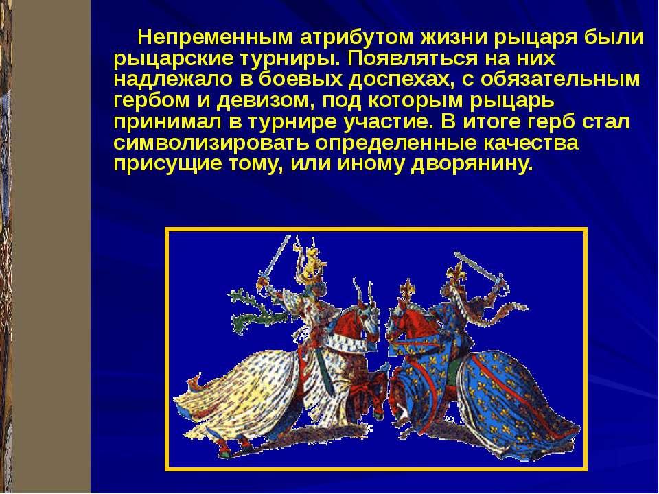 Непременным атрибутом жизни рыцаря были рыцарские турниры. Появляться на них ...