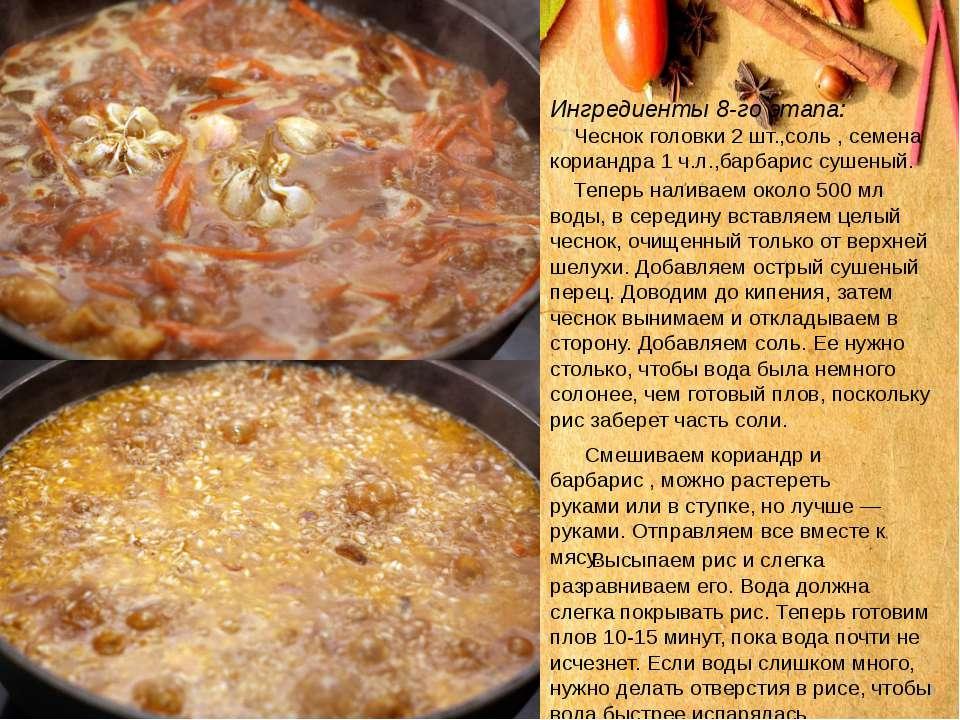 Ингредиенты 8-го этапа: Чеснок головки 2 шт.,соль , семена кориандра 1 ч.л.,б...