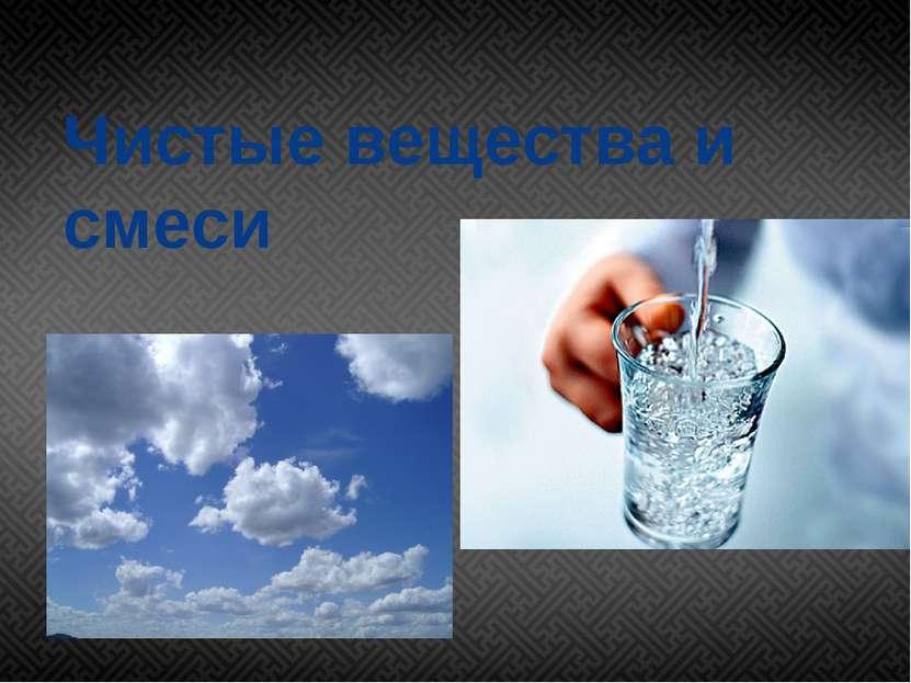 Чистые вещества и смеси