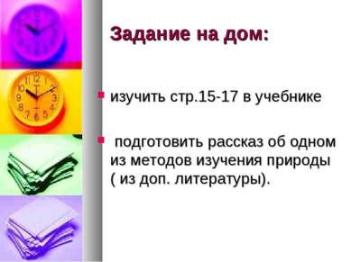Задание на дом: изучить стр.15-17 в учебнике подготовить рассказ об одном из ...