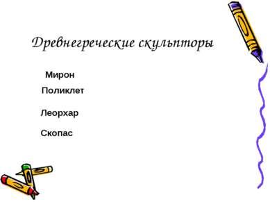 Древнегреческие скульпторы Мирон Поликлет Леорхар Скопас
