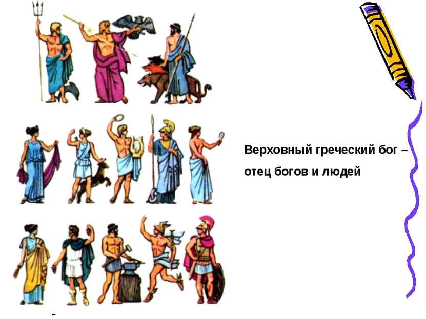 Верховный греческий бог – отец богов и людей