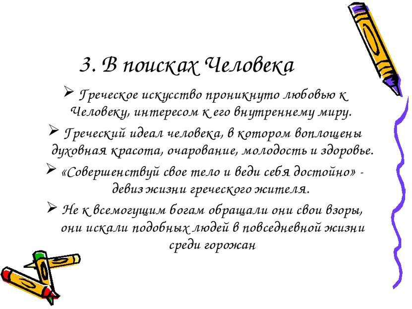 3. В поисках Человека Греческое искусство проникнуто любовью к Человеку, инте...
