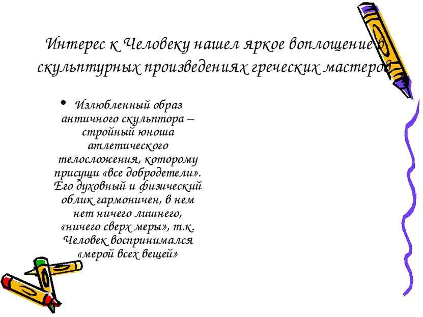 Интерес к Человеку нашел яркое воплощение в скульптурных произведениях гречес...
