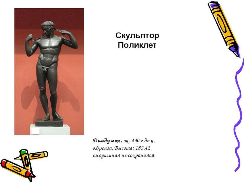 Скульптор Поликлет Диадумен, ок. 430 г.до н. э.бронза. Высота: 185.42 смориги...