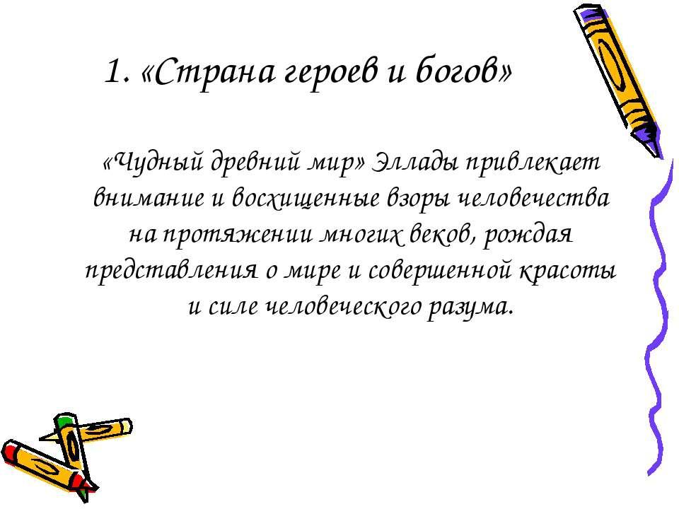 1. «Страна героев и богов» «Чудный древний мир» Эллады привлекает внимание и ...