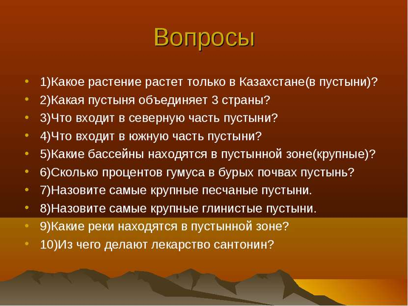 Вопросы 1)Какое растение растет только в Казахстане(в пустыни)? 2)Какая пусты...