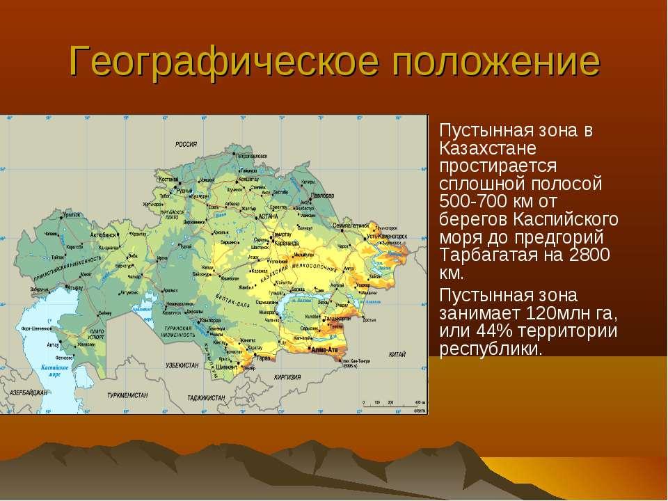Географическое положение Пустынная зона в Казахстане простирается сплошной по...