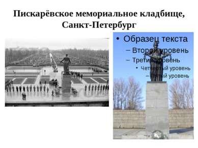 Пискарёвское мемориальное кладбище, Санкт-Петербург