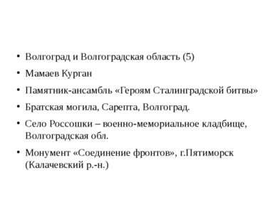 Волгоград и Волгоградская область (5) Мамаев Курган Памятник-ансамбль «Героям...