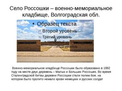 Село Россошки – военно-мемориальное кладбище, Волгоградская обл. Военно-мемор...