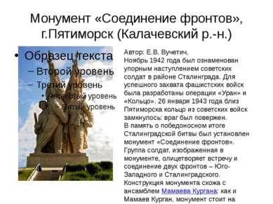 Монумент «Соединение фронтов», г.Пятиморск (Калачевский р.-н.) Автор: Е.В. Ву...
