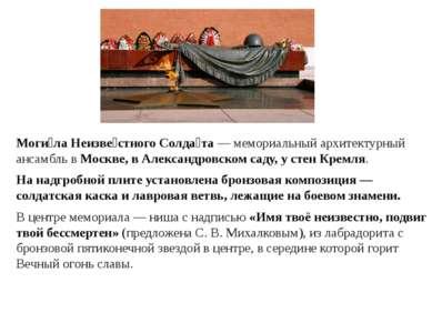 Моги ла Неизве стного Солда та — мемориальный архитектурный ансамбль в Москве...