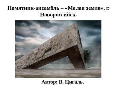 Памятник-ансамбль – «Малая земля», г. Новороссийск. Автор: В. Цигаль.