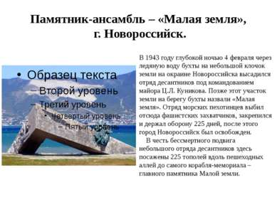 Памятник-ансамбль – «Малая земля», г. Новороссийск. В 1943 году глубокой ночь...