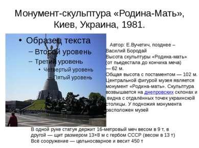 Монумент-скульптура «Родина-Мать», Киев, Украина, 1981. Автор: Е.Вучетич, поз...