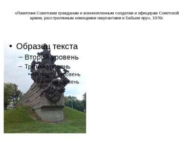 «Памятник Советским гражданам и военнопленным солдатам и офицерам Советской а...