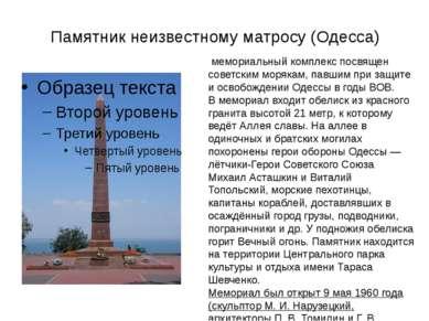 Памятник неизвестному матросу (Одесса) мемориальный комплекс посвящен советск...