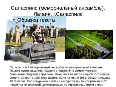 Саласпилс (мемориальный ансамбль), Латвия, г.Саласпилс Саласпилский мемориаль...