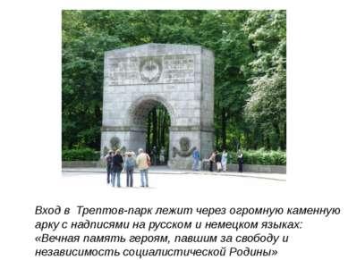 Вход в Трептов-парк лежит через огромную каменную арку с надписями на русском...
