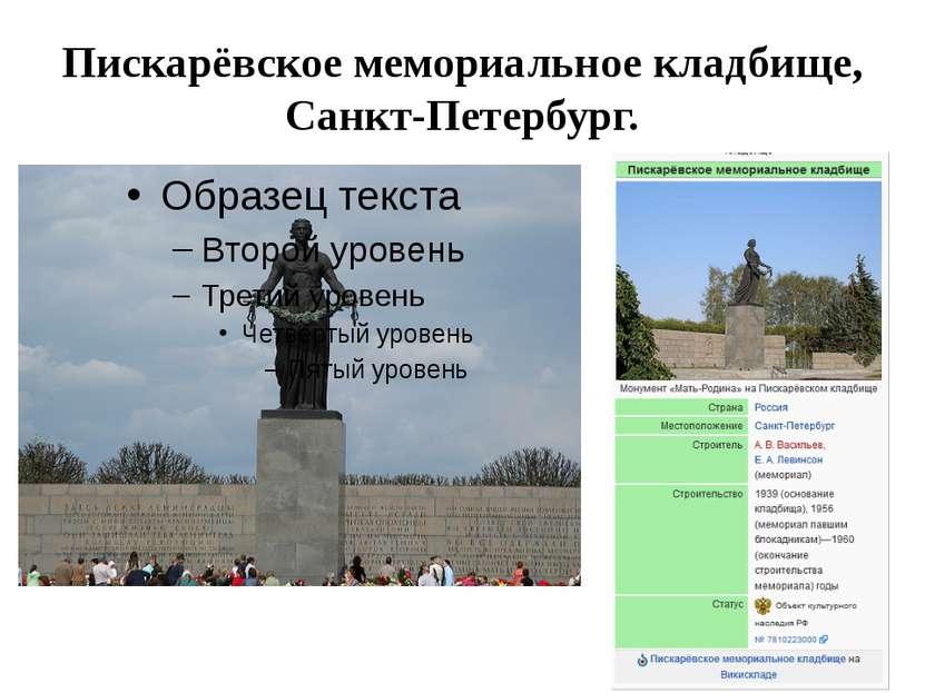 Пискарёвское мемориальное кладбище, Санкт-Петербург.