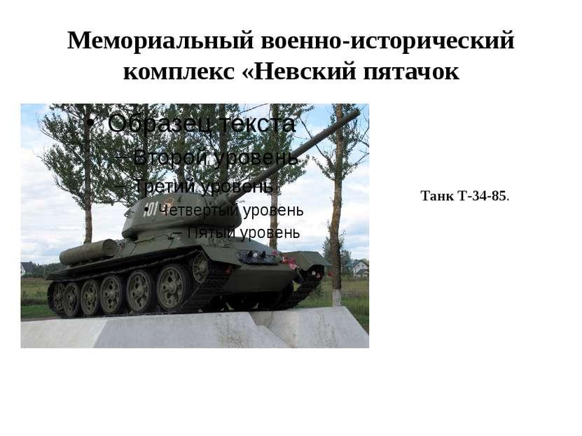 Мемориальный военно-исторический комплекс «Невский пятачок Танк Т-34-85.