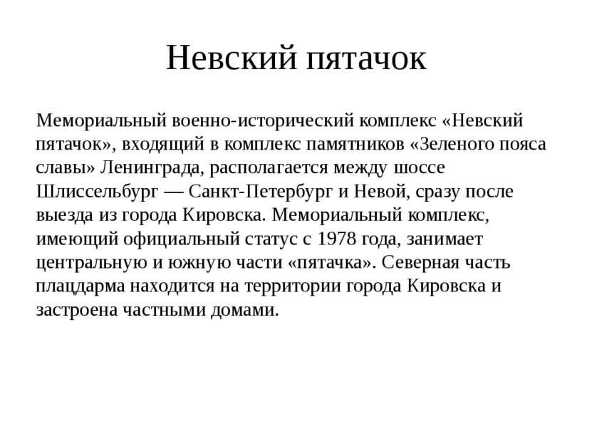 Невский пятачок Мемориальный военно-исторический комплекс «Невский пятачок», ...