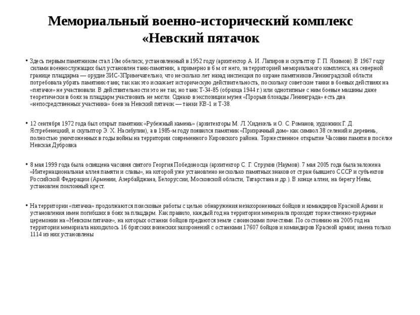 Мемориальный военно-исторический комплекс «Невский пятачок Здесь первым памят...
