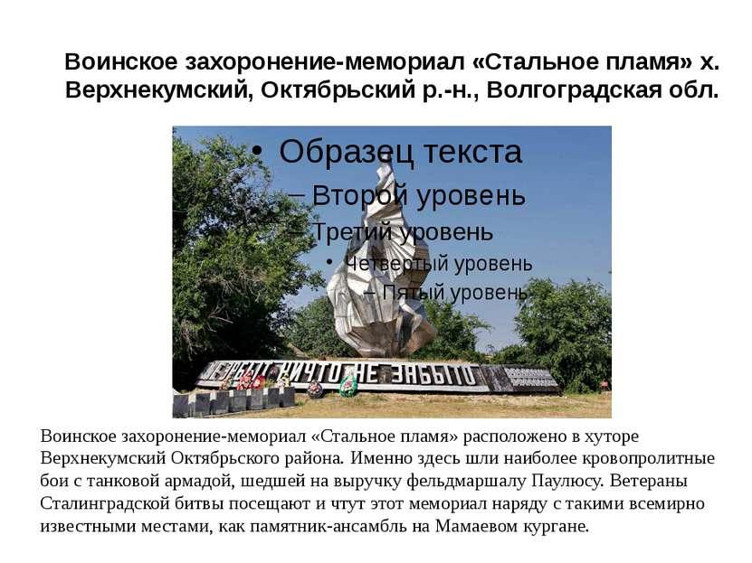Воинское захоронение-мемориал «Стальное пламя» х. Верхнекумский, Октябрьский ...